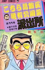 Kochikame 11 Manga