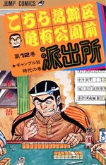 Kochikame 12 Manga