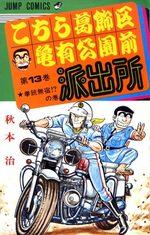 Kochikame 13 Manga