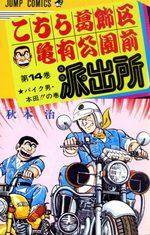 Kochikame 14 Manga