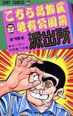 Kochikame 15 Manga