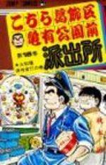 Kochikame 16 Manga