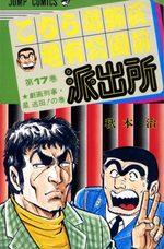 Kochikame 17 Manga