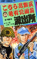 Kochikame 18 Manga