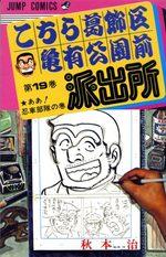 Kochikame 19 Manga