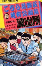 Kochikame 20 Manga