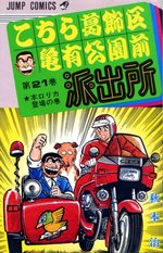 Kochikame 21 Manga