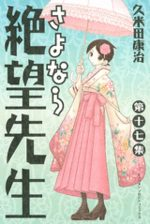 Sayonara Monsieur Désespoir 17 Manga