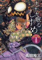 Tsukumo Nemuru Shizume - Meiji Jûnana Nen Hen 1