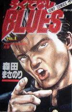 Racaille Blues 1 Manga