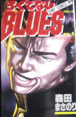 Racaille Blues 4 Manga