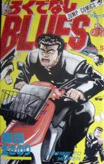 Racaille Blues 5 Manga