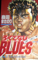 Racaille Blues 7 Manga