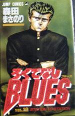 Racaille Blues 19 Manga