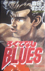 Racaille Blues 23 Manga