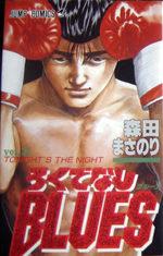 Racaille Blues 31 Manga