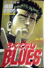 Racaille Blues 41 Manga