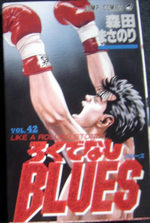 Racaille Blues 42 Manga