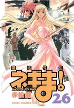 Negima ! 26 Manga