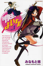 High School  Samurai 1 Manga