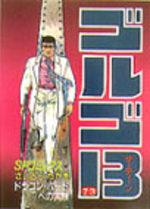 Golgo 13 73 Manga