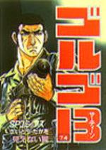 Golgo 13 74 Manga