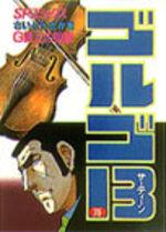 Golgo 13 75 Manga