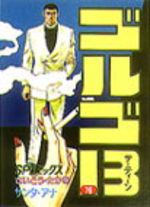 Golgo 13 76 Manga