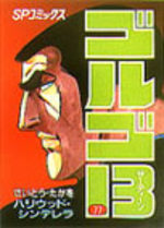 Golgo 13 77 Manga