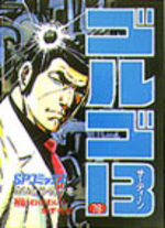 Golgo 13 78 Manga