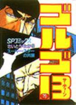 Golgo 13 79 Manga