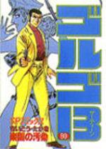 Golgo 13 80 Manga