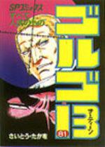 Golgo 13 81 Manga