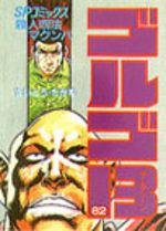 Golgo 13 82 Manga