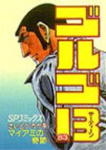 Golgo 13 83 Manga