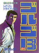 Golgo 13 84 Manga
