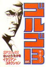 Golgo 13 85 Manga