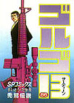 Golgo 13 86 Manga