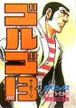 Golgo 13 88 Manga