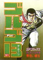 Golgo 13 91 Manga