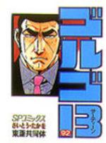 Golgo 13 92 Manga