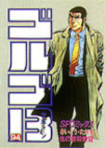Golgo 13 94 Manga