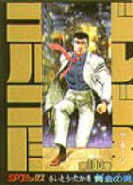 Golgo 13 100 Manga