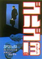 Golgo 13 102 Manga