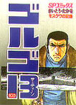 Golgo 13 103 Manga