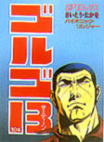 Golgo 13 104 Manga