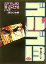 Golgo 13 105 Manga