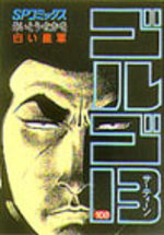 Golgo 13 108 Manga