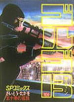 Golgo 13 109 Manga