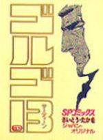 Golgo 13 110 Manga